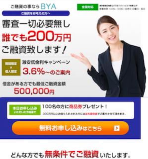 BYA金融