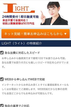 LIGHT(ライト)闇金