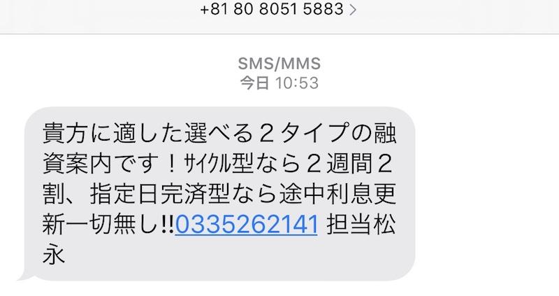 0335262141闇金